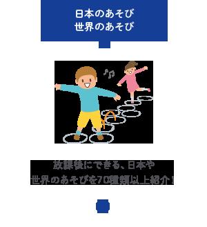 日本のあそび世界のあそび 放課後にできる、日本や世界のあそびを50種類以上紹介!