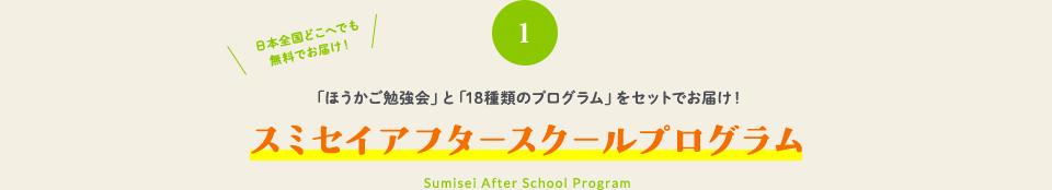 ①日本全国に、15+αのプログラムを、年間50カ所にお届け!スミセイアフタースクールプログラム-Sumisei After School Program-(日本全国どこへでも無料でお届け!)