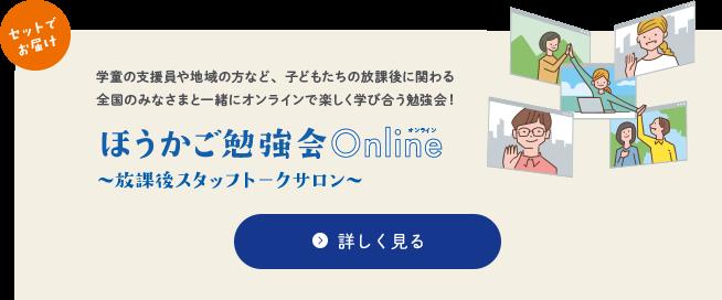 ほうかご勉強会Online
