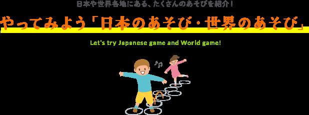 日本や世界各地にある、たくさんのあそびを紹介!やってみよう「日本のあそび・世界のあそび」Let's try Japanese game and World game!