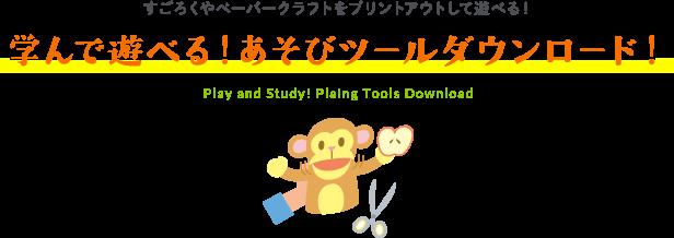 すごろくやペーパークラフトをプリントアウトして遊べる!学んで遊べる!あそびツールダウンロード!-Play and Study! Plaing Tools Download-(放課後にみんなでやってみよう!)