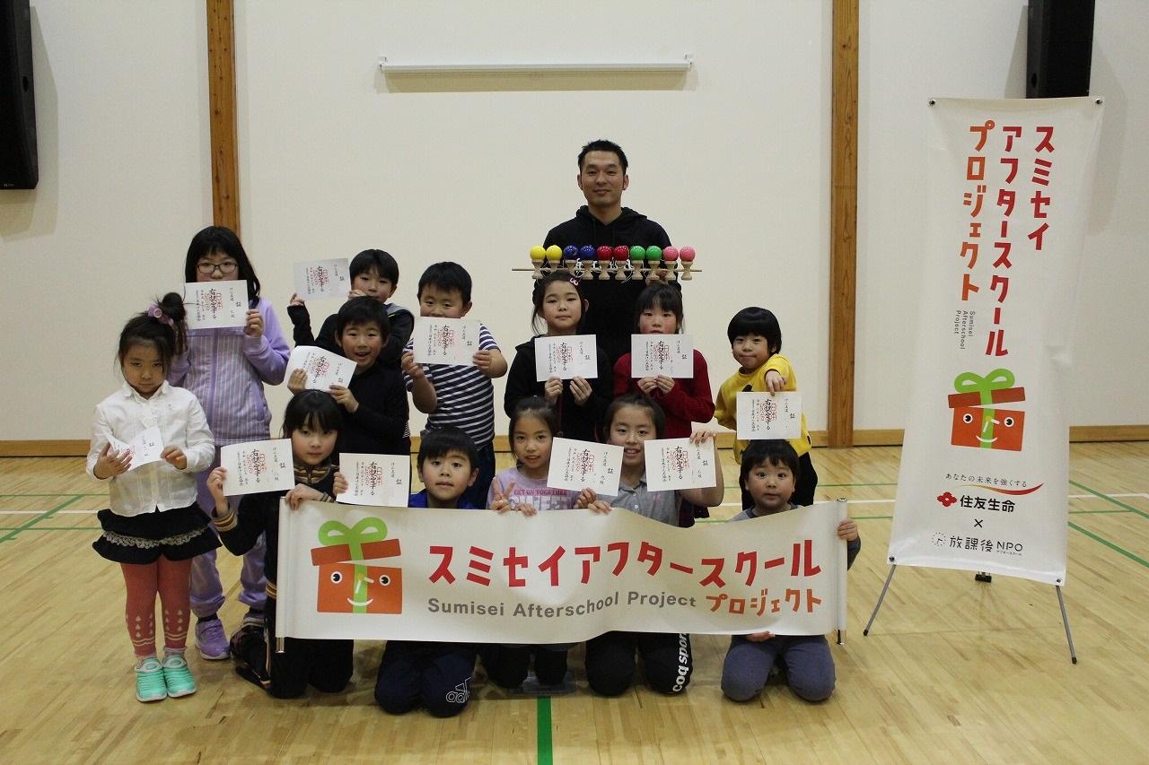未来のプログラム「世界に広がる!けん玉」@北海道勇払郡厚真町